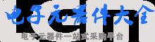 电子元器件大全-深圳市蓝光明科技有限公司